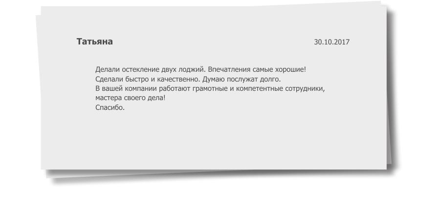 отзыв41