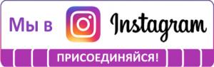 кнопка instagram 1