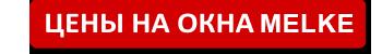 цены-на-окна-MELKE