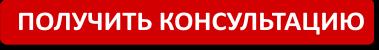 КОНСУЛЬТ