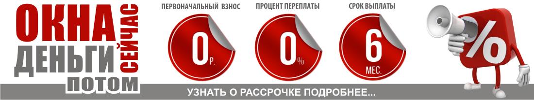 РАССРОЧКА