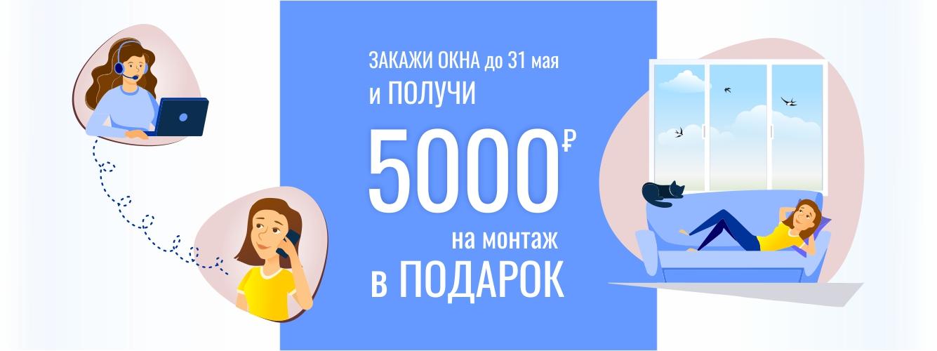 5000 на монтаж