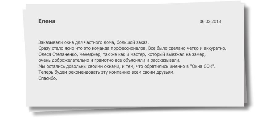 отзыв81